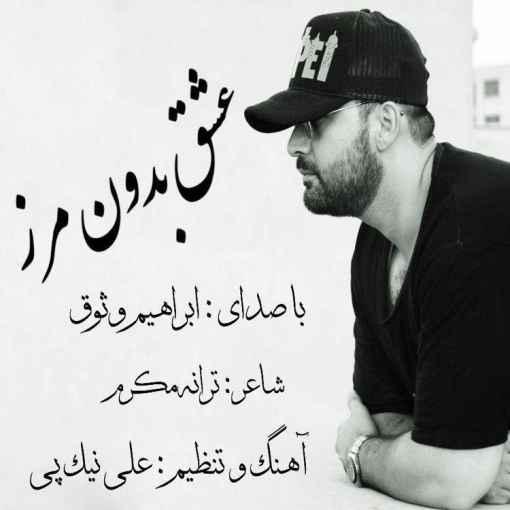 دانلود آهنگ ابراهیم وثوق عشق بدون مرز